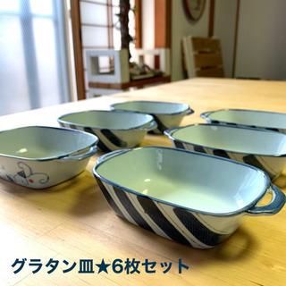 グラタン皿 6枚セット