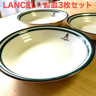 LANCEL お皿 3枚セット