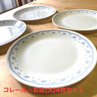コレールお皿(大)☆4枚セット