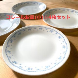 コレールお皿(小) 4枚セット