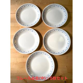 コレールお皿(中)☆5枚セット