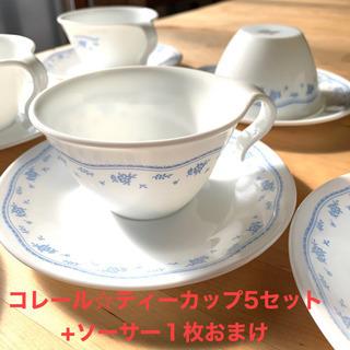 コレール☆ティーカップ&ソーサー5セット+ソーサー1枚おまけ