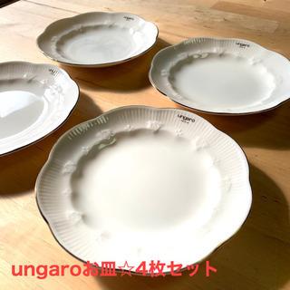 ungaroお皿4枚セット