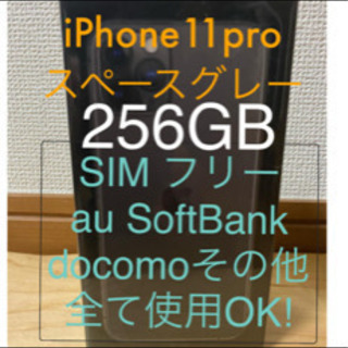 期間限定!iPhone11pro  SIMフリー スペースグレー