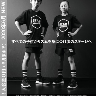 STAR ACADEMY 生徒募集!