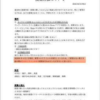 【中学・高校理系】オンラインで家庭教師できます!