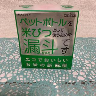 【ペットボトルを米びつへ】漏斗【便利キッチン用品】