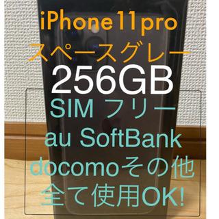 iPhone11pro スペースグレー simフリー