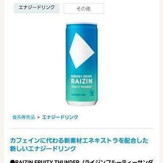 カフェインゼロ エナジードリンク RAIZIN ライジン - 大阪市