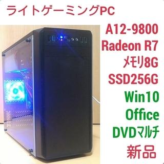 新品 ライトゲーミングPC Win10 PC A12-9800 ...