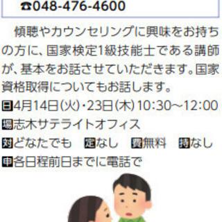 4/14(火)、4/23(木)心理カウンセリングと キャリ…