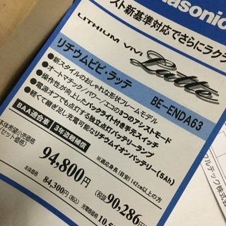 新潟〜 パナソニック Panasonic 電動アシスト自転車 V...