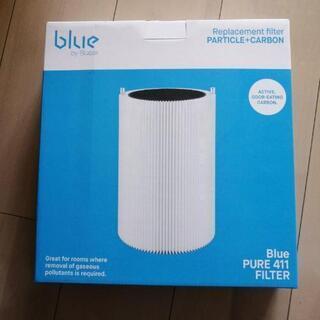 【新品未使用】ブルーエアーのフィルター