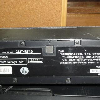 激安¥5000円 SONY マルチコネクトコンポ Bluetooth対応 CDプレーヤー内蔵 ラジオ内蔵   CMT-BT40 - 地元のお店