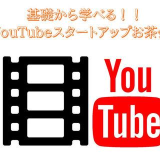 【今から始めるYouTube】