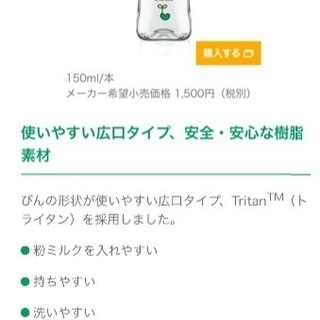 【新品未使用】哺乳瓶