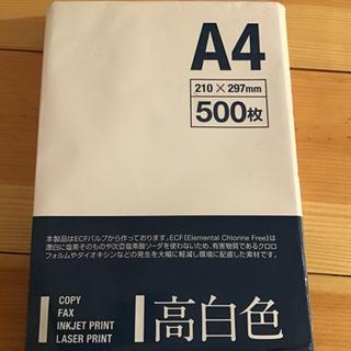 【立ち合い不要】a4用紙