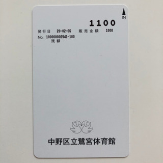 中野区立鷺ノ宮体育館の利用カード
