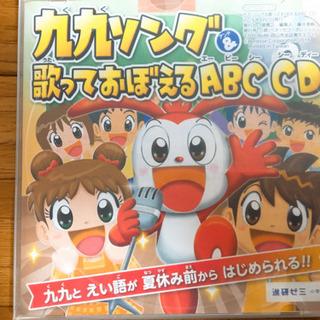 進研ゼミ 九九ソング&歌っておぼえるABC CD