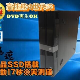 爆速新品SSD+高性能i5搭載 スリムPC