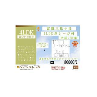 j間取り 4LDK  ガレ-ジ付き