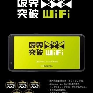 通信量 無制限WiFi‼️本体無料‼️