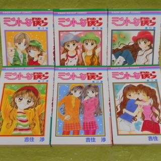 ミントな僕ら コミック 全6巻完結セット。
