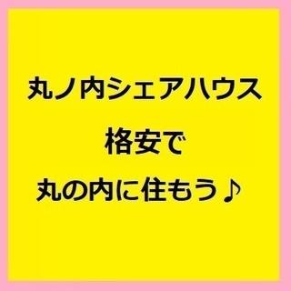 女性専用★名古屋丸の内でお値打ち個室★