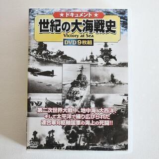 DVD 9枚組 世紀の大海戦史