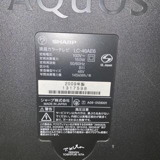 ジャンク品 液晶カラーテレビ 46インチ