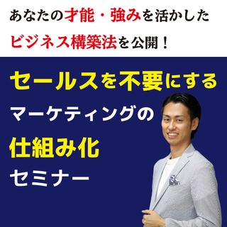 【オンライン】セールスを不要にするマーケティングの仕組み化1da...