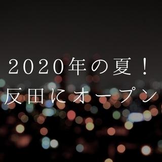 東五反田でスナックをオープンします!