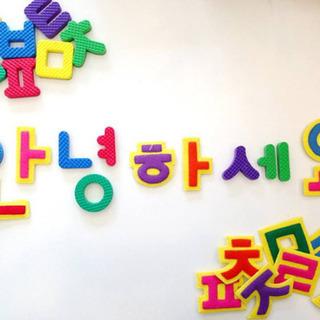 お好きな場所で🚃基礎からしっかり学べる韓国語🇰🇷