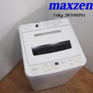 配達設置無料!2019年製 ファミリーにも最適 7kg 洗濯機 ...