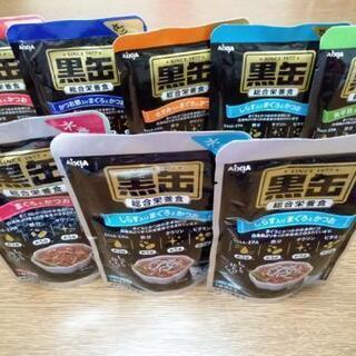 【最終値下げ】子猫用の総合栄養食8個セット