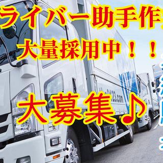 ◆日当8000円保証◆女性や、高齢者も大歓迎♪超絶楽仕事!!