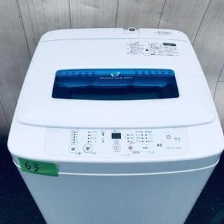 ☺️高年式☺️①63番 ハイアール✨全自動電気洗濯機✨JW-K4...