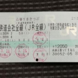 青春18きっぷ 1回分