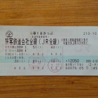 青春18きっぷ 3回分 青春18切符 1回あたり2000円