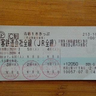 青春18きっぷ 2回分 青春18切符 1回あたり2000円 2回...