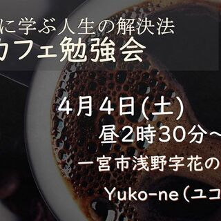 偉人に学ぶ人生の解決法 カフェ勉強会 4/4