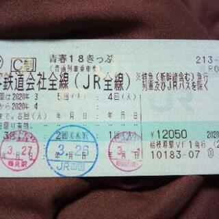 {受付中}青春18切符2回分 1回あたり1400円!