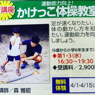 かけっこ教室/走り方教室を神戸市東灘区の甲南山手カルチャーセンタ...