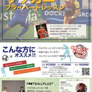 サッカープライベートレッスン(出張型個人レッスン)