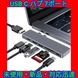 USB C ハブ MacBook Pro/Air 2020 7ポ...