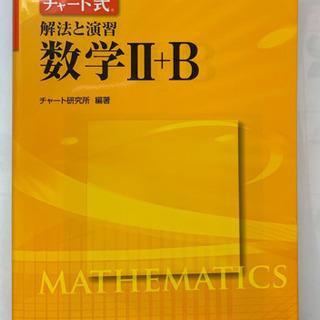 チャート式 数学Ⅱ+B 黄色