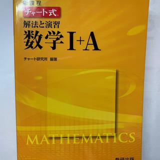 チャート 数学Ⅰ+A