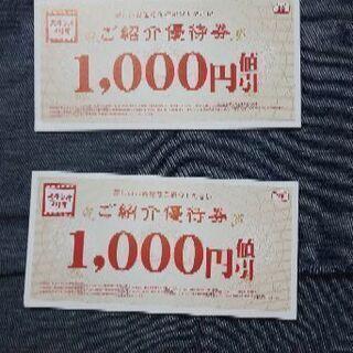 スタジオマリオ紹介優待券