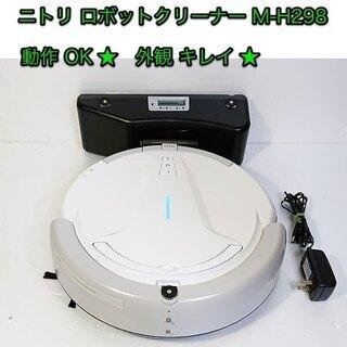 ニトリ  ロボットクリーナー「ファルシ2(M-H298)」動作確...
