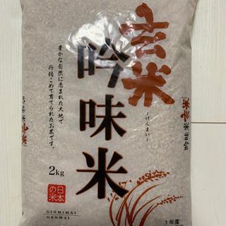 新米‼️北海道産 特A受賞 ゆめぴりか  玄米 1等米 2kg